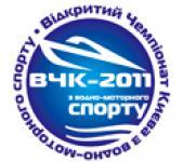 26-28 мая 2011 года в Киеве состоится выставка яхт и катеров IBYS